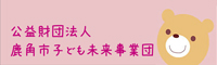 http://www.kazuno-kodomo.jp/index.html
