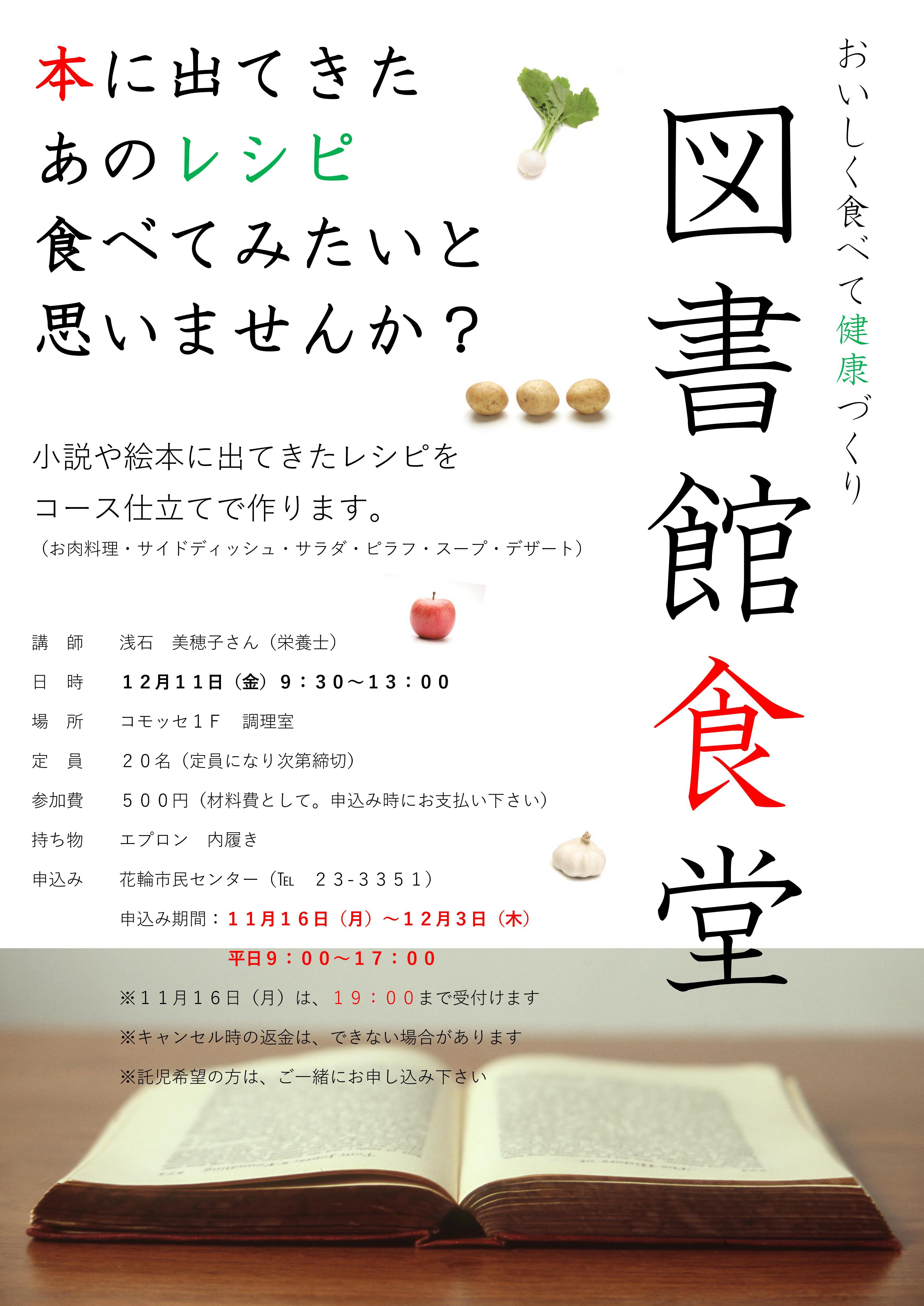 20151211syokudo