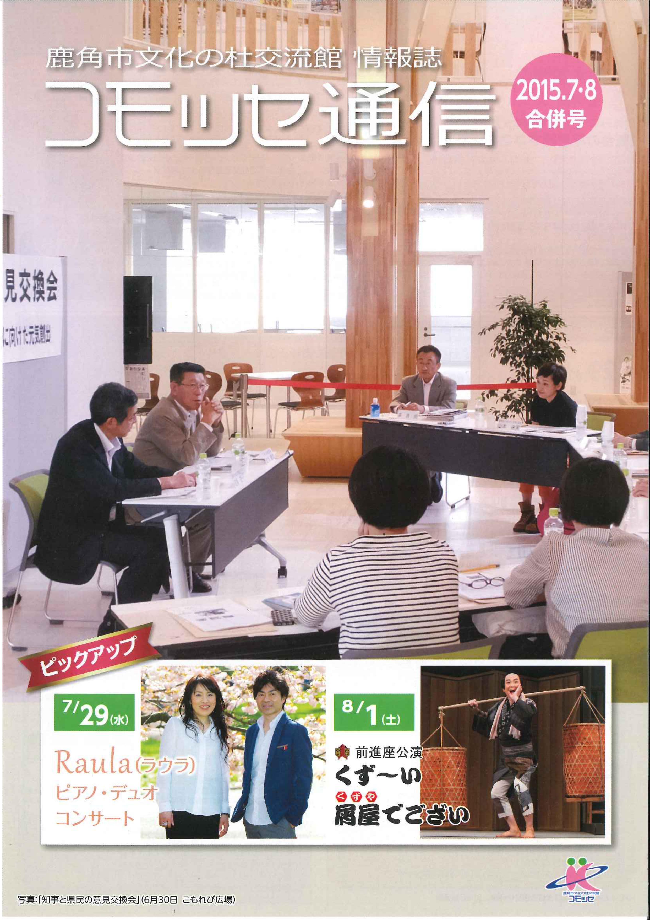コモッセ通信【2015_7・8】表紙