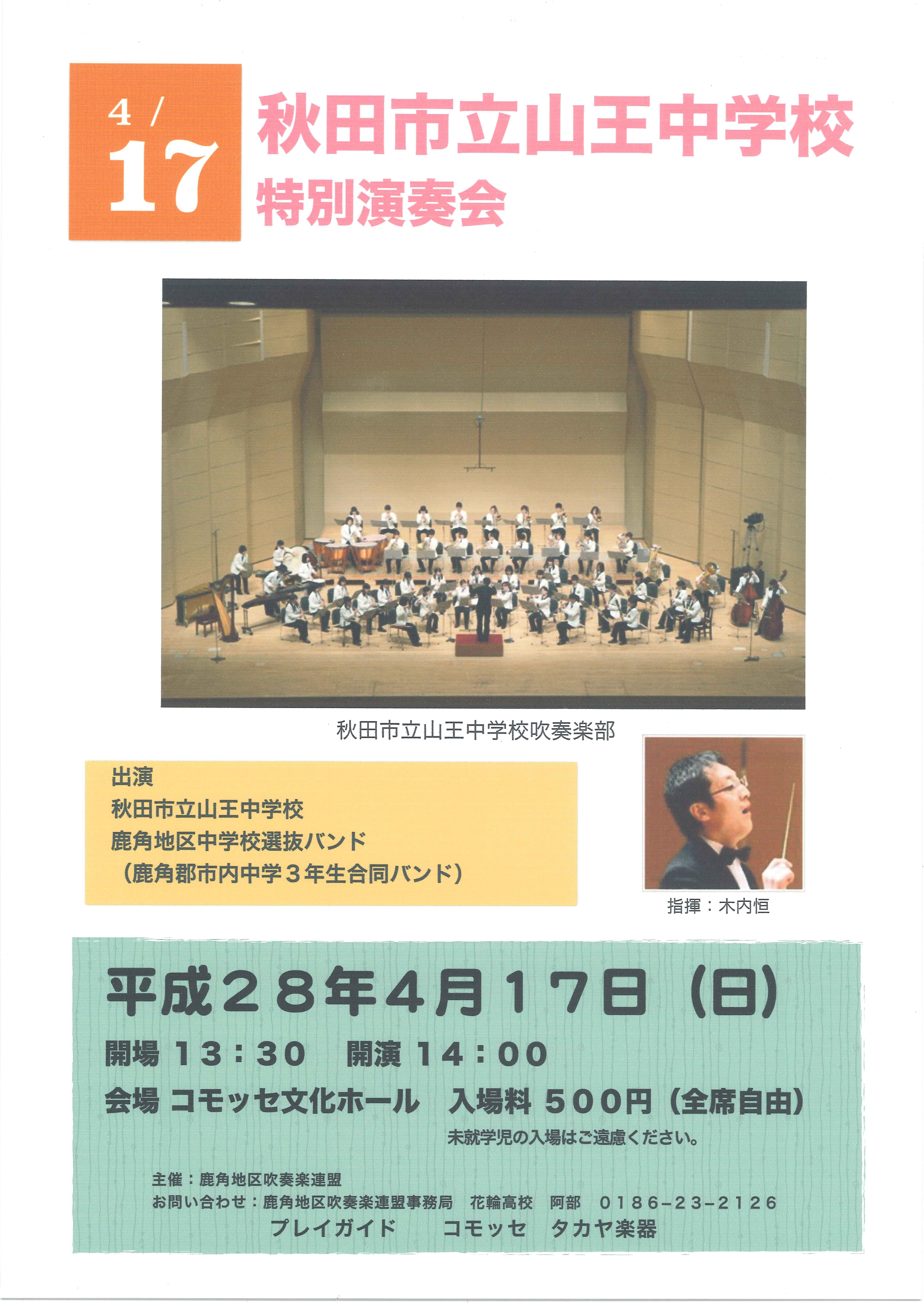 山王中学校特別演奏会
