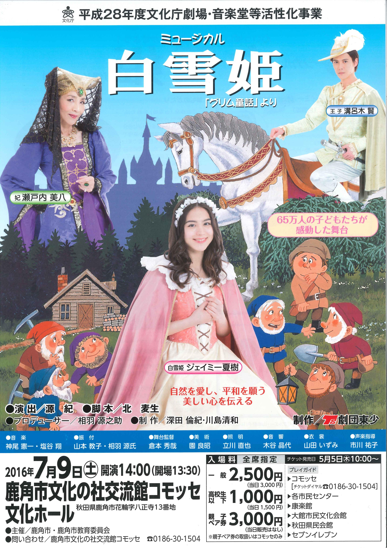 白雪姫チラシ:表