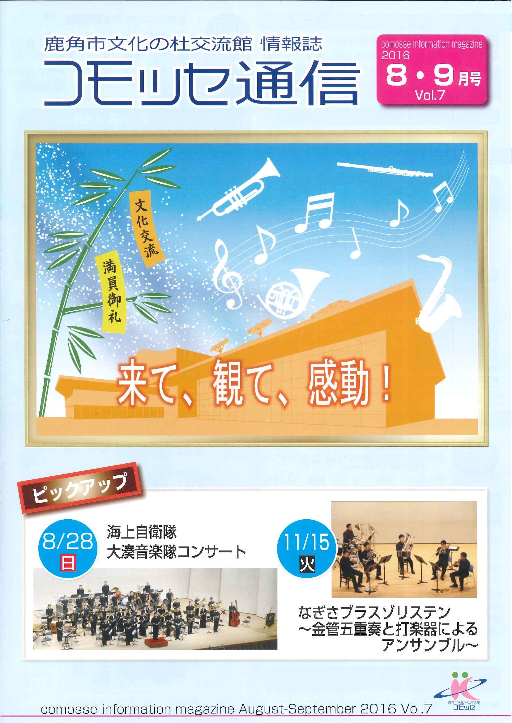 コモッセ通信8・9月号表紙