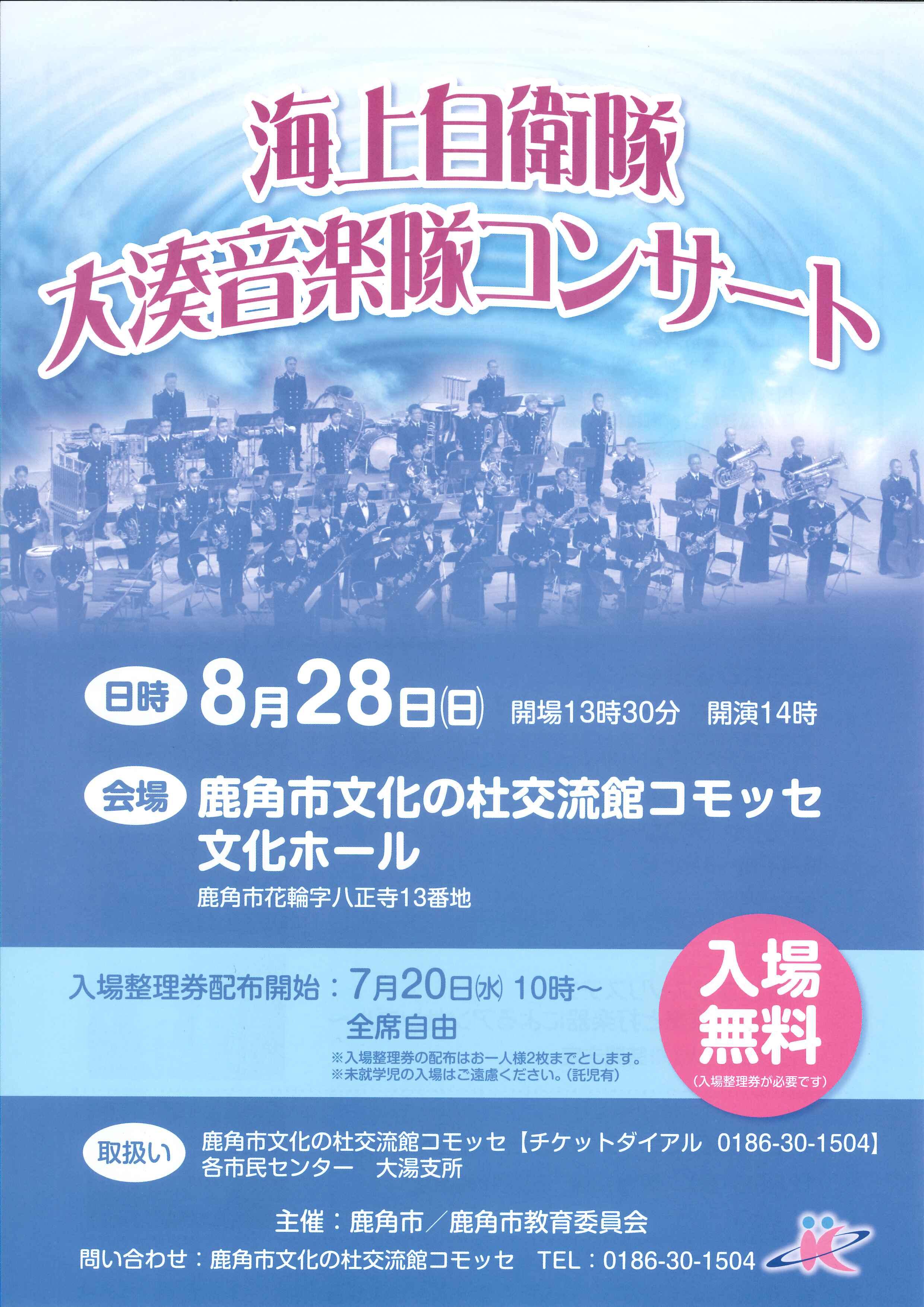 大湊コンサートチラシ(表)