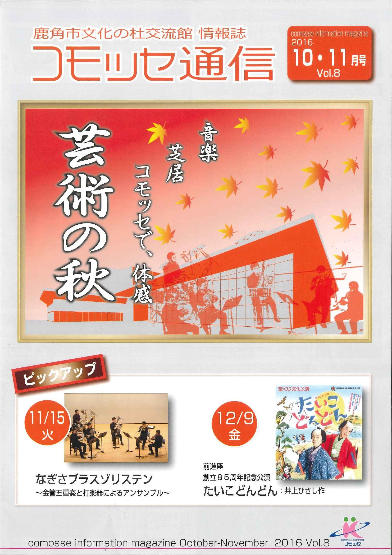 コモッセ通信10-11月号表紙