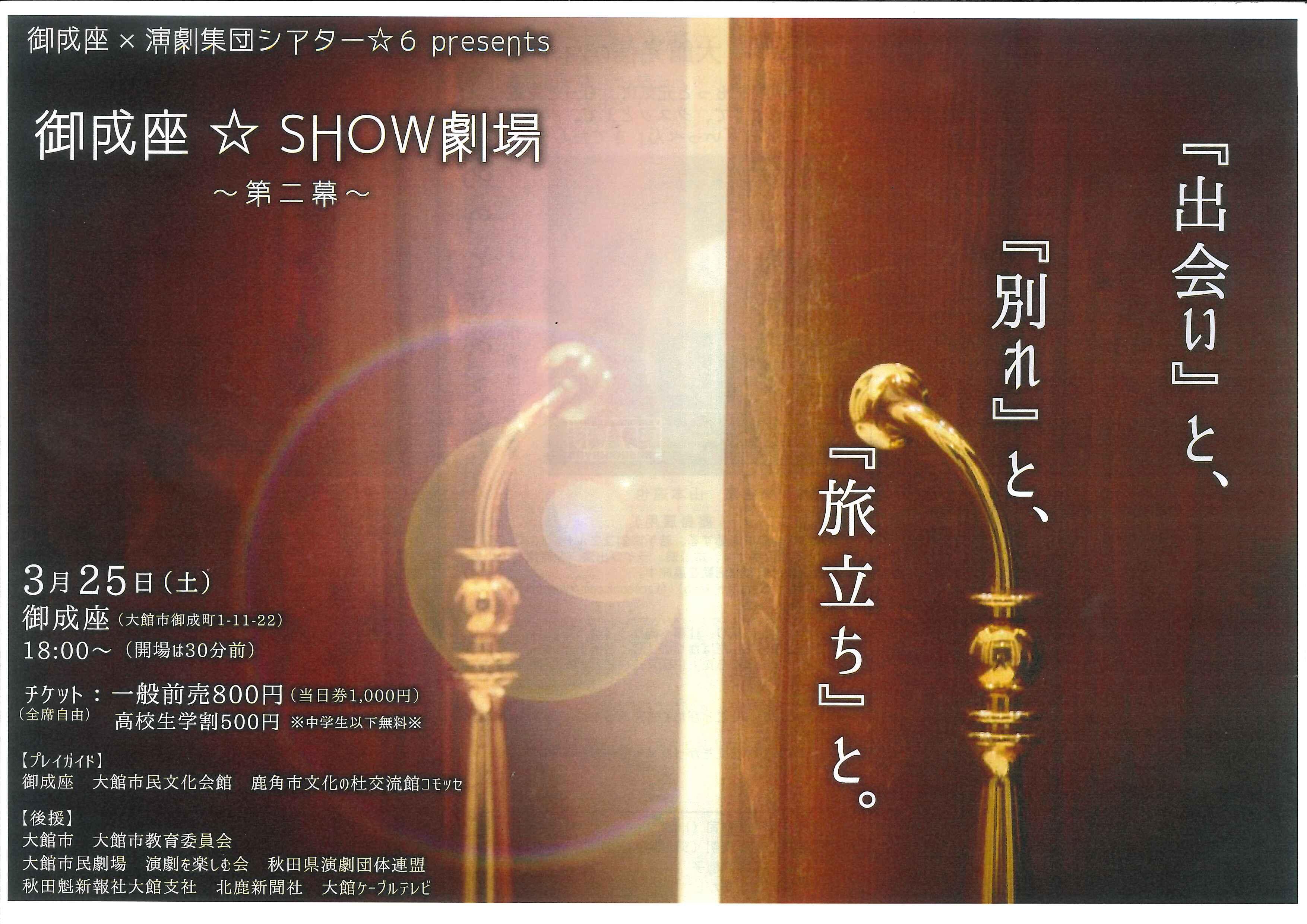 御成座SHOW劇場チラシ