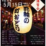 Microsoft PowerPoint - 29町踊りポスター