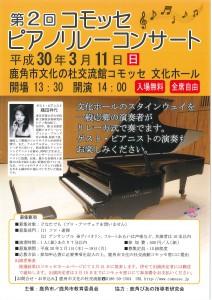 ピアノリレーチラシ