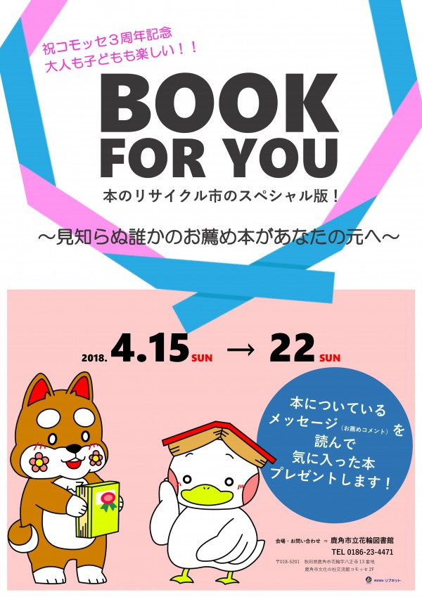 20180415book