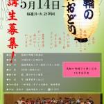 Microsoft PowerPoint - 30町踊りポスター