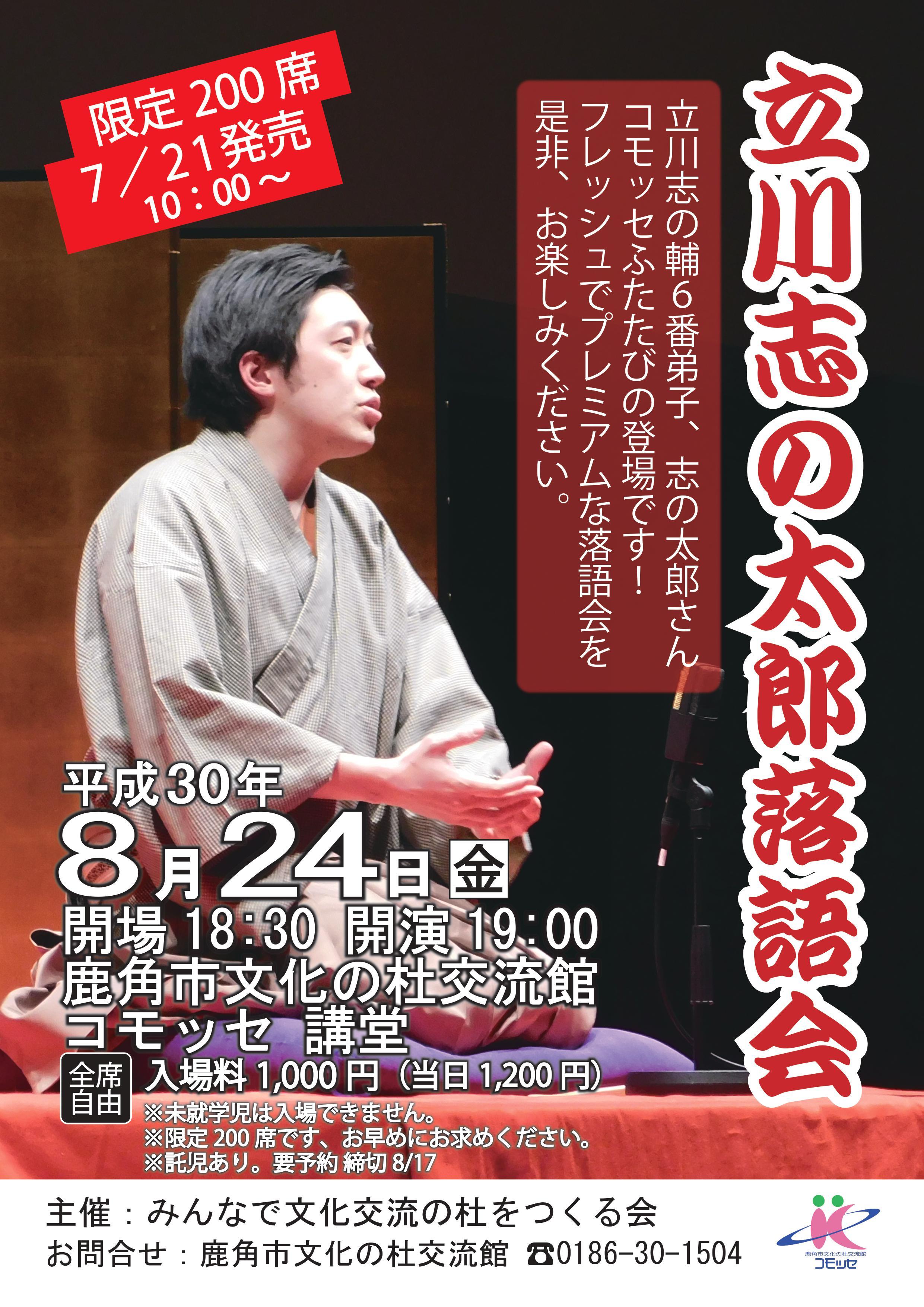 志の太郎2018_8チラシ(表)完成版