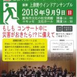 避難訓練コンサートチラシ
