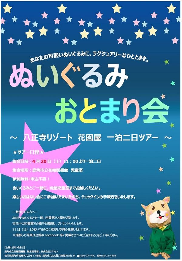 otomarikai_poster