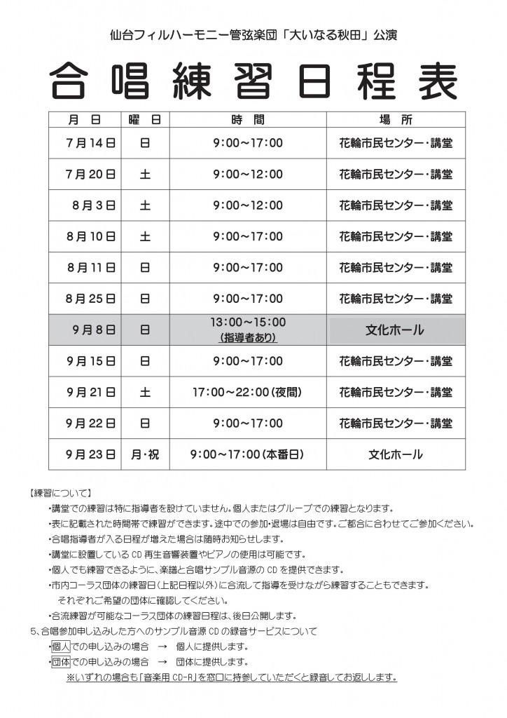 大いなる秋田練習日程 (1)