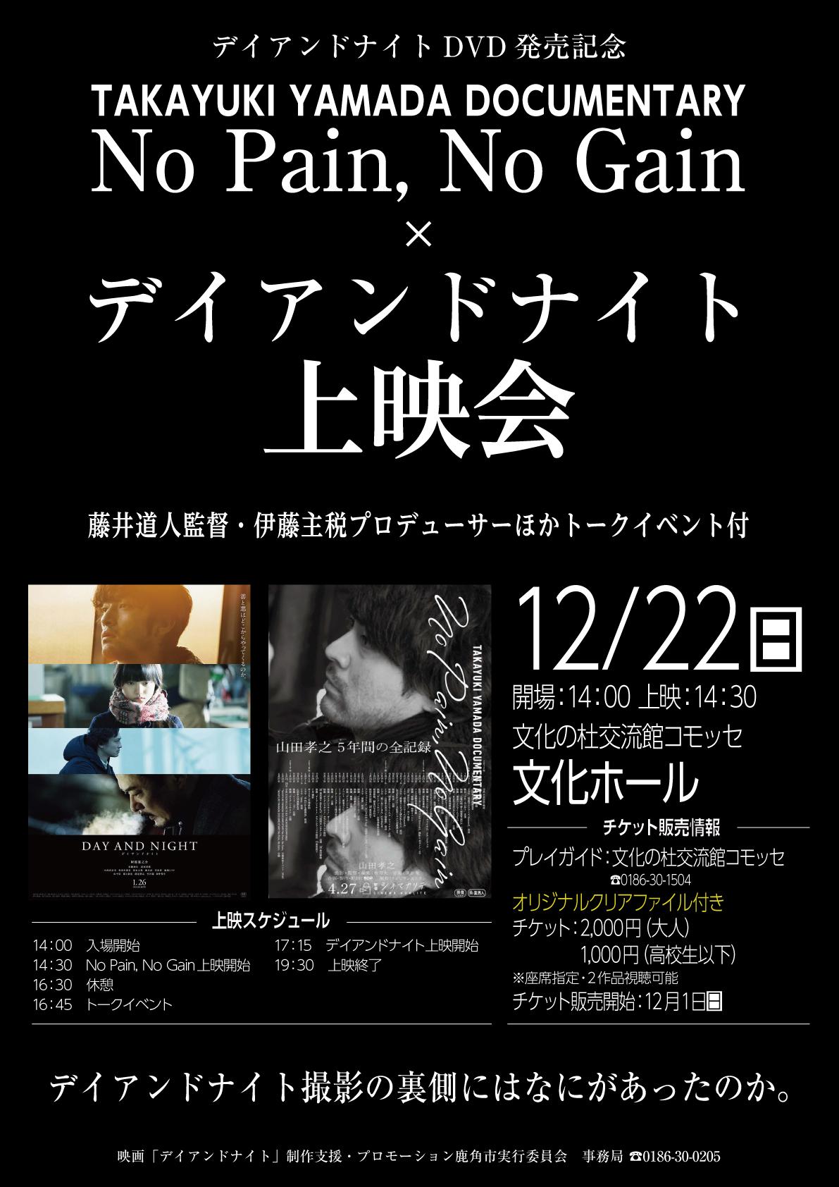 デイアンドナイト再上映会ポスター(最終)