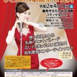 ひとり昭和歌謡祭in鹿角チラシA4_ver2.0