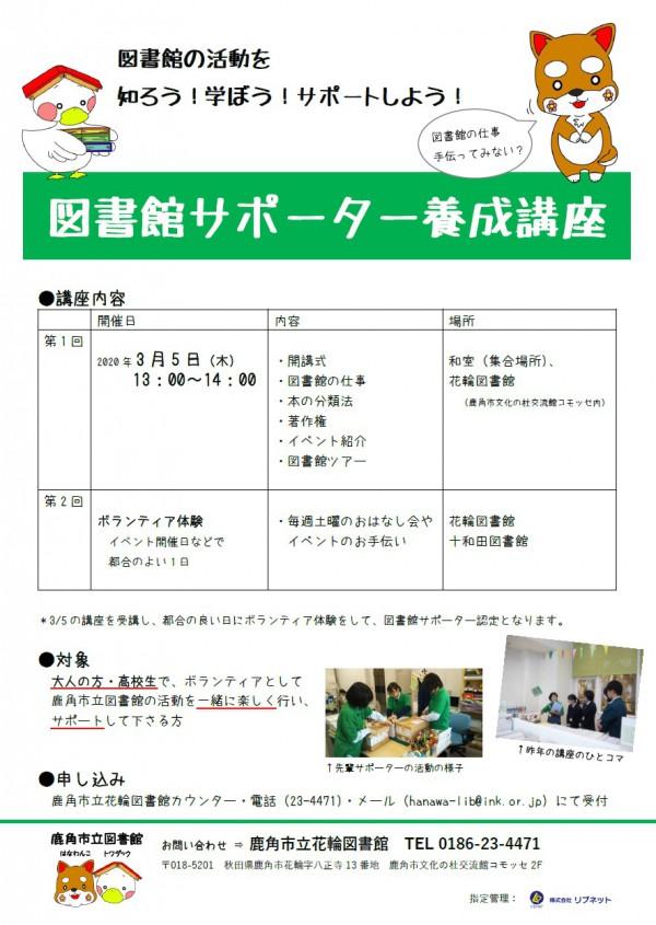20200305pm-hanawa