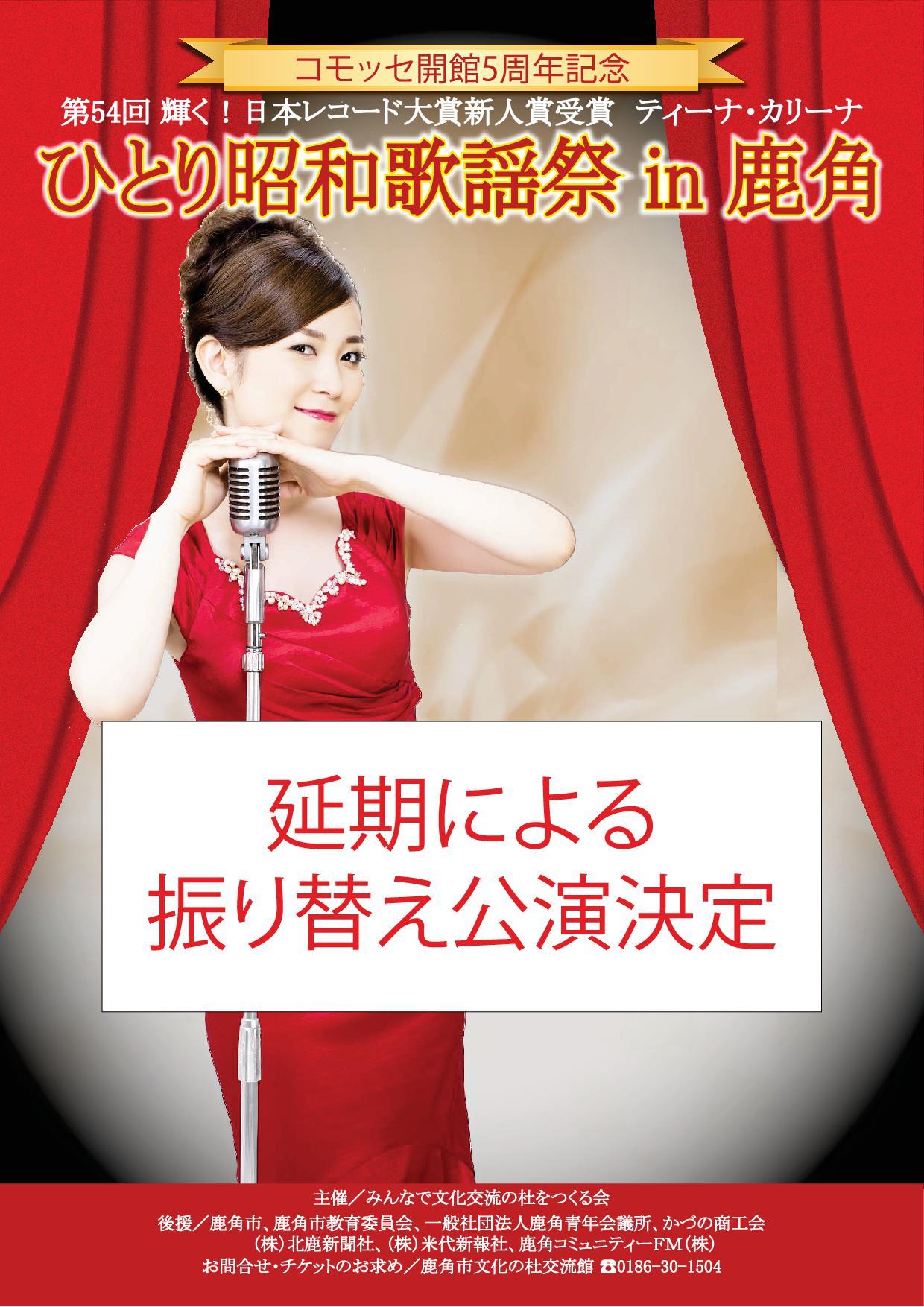 振替公演お知らせポスター