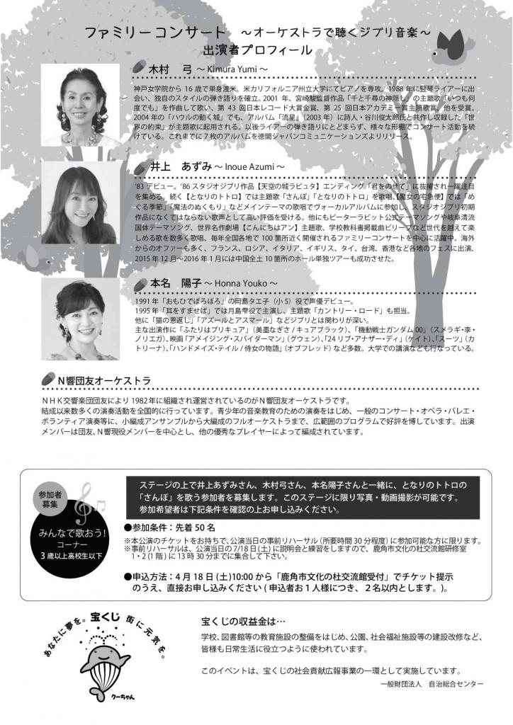 ura_kazuno_0225