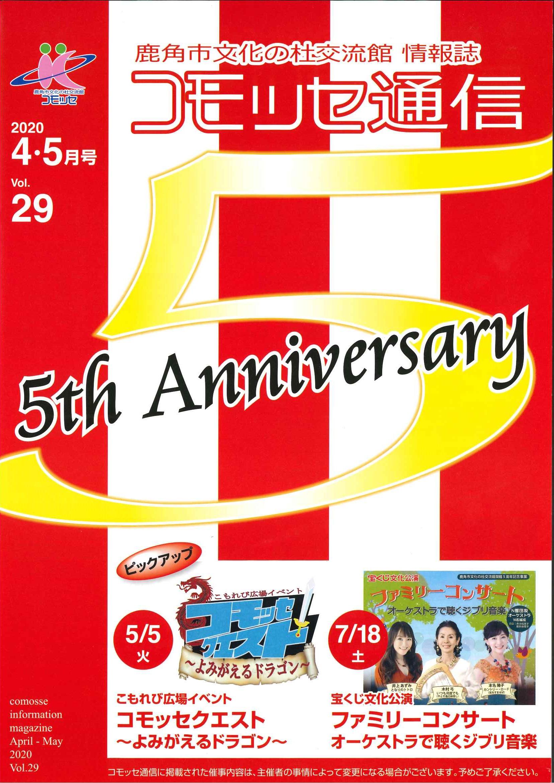コモッセ通信4・5月号