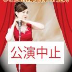 ひとり昭和歌謡祭中止ポスター