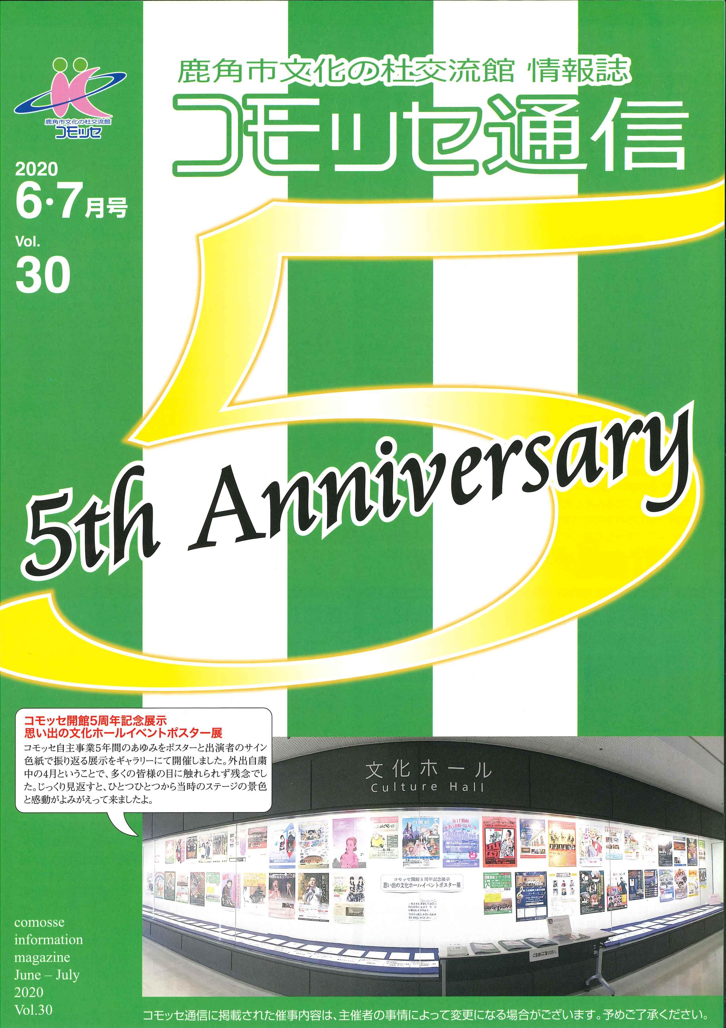 コモッセ通信6・7月号