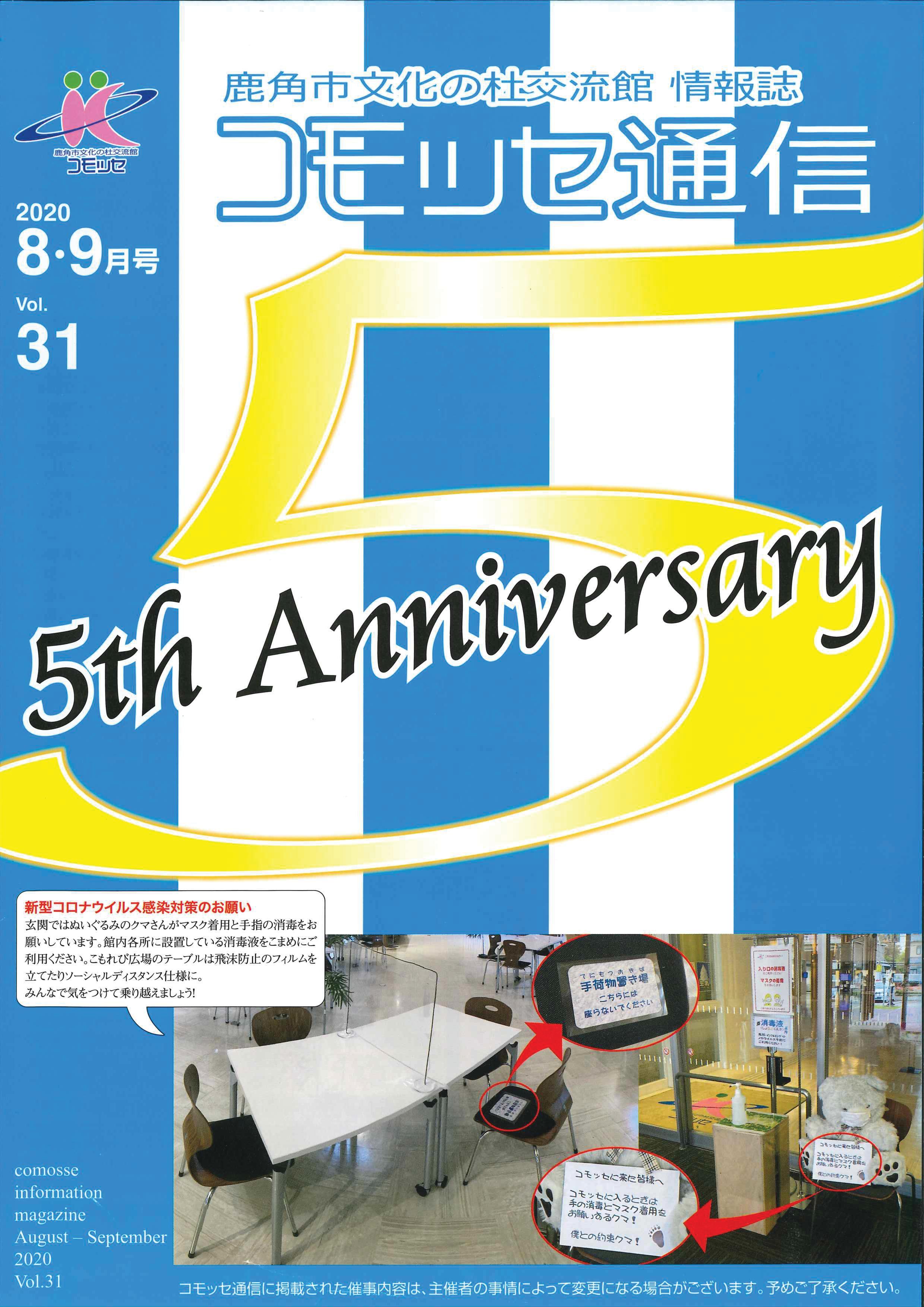 コモッセ通信8・9月号
