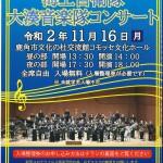 R2_自衛隊大湊コンサートチラシ表