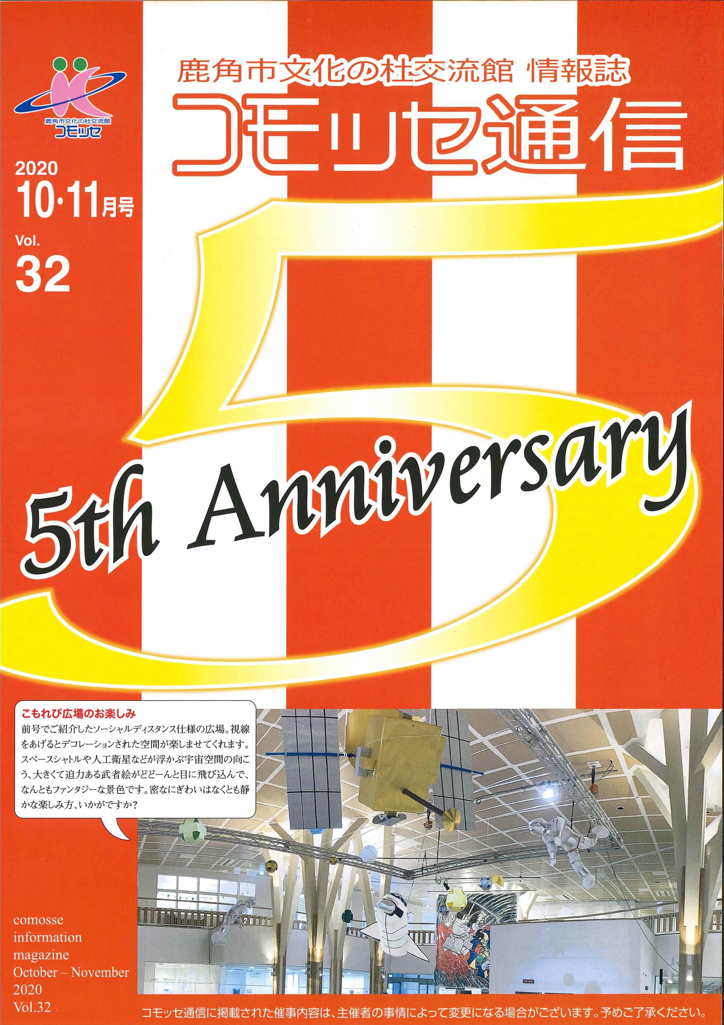 コモッセ通信10・11月号
