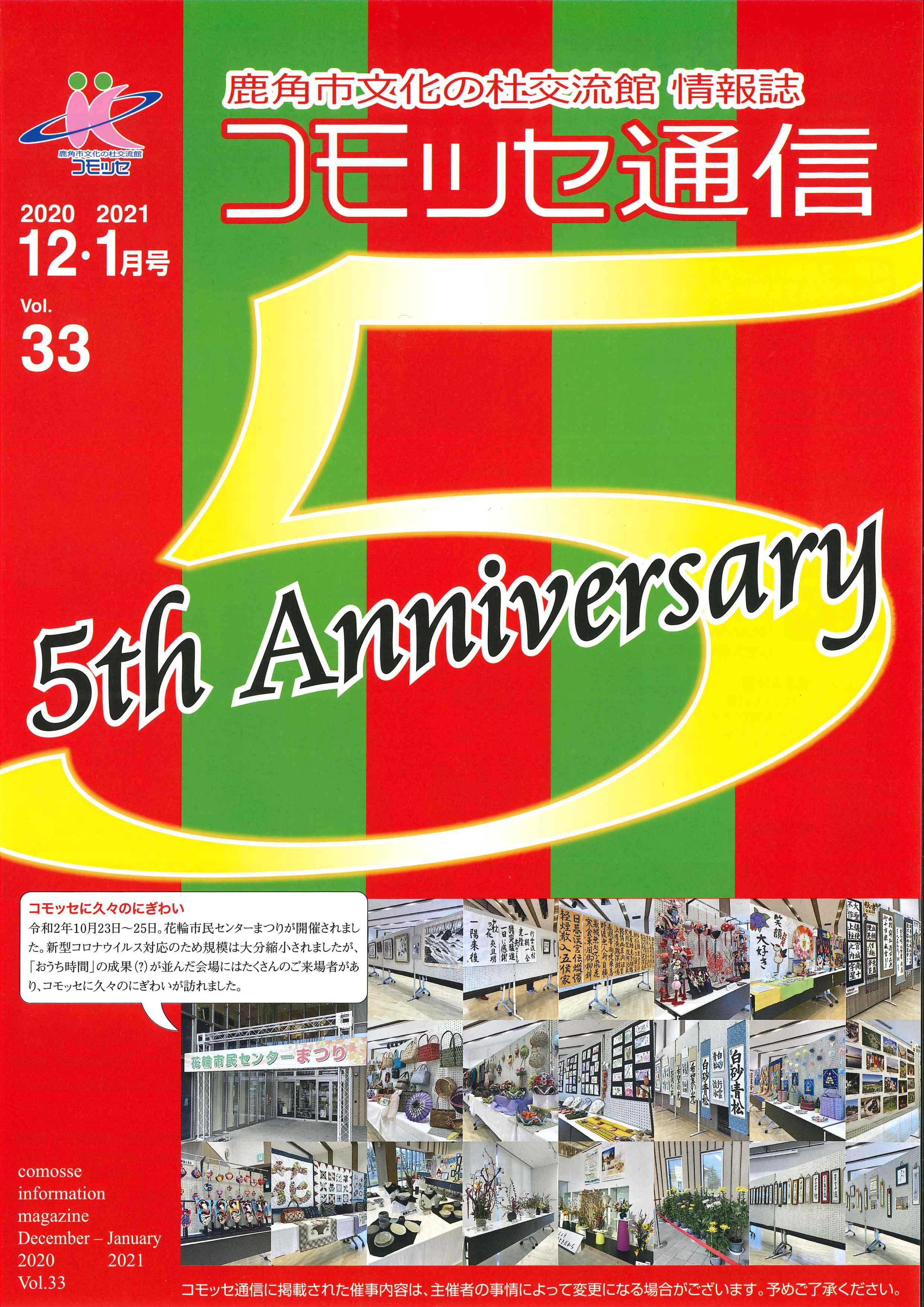 コモッセ通信12・1月号表紙_0001