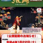 秋田県_護佐丸敵討_公演延期ポスター2