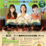 kazuno_omote_0821