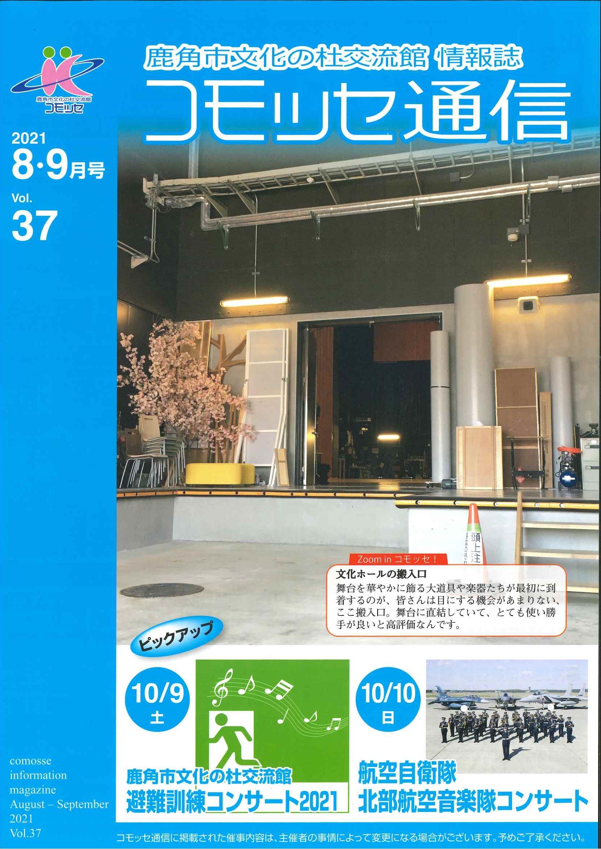 コモッセ通信8・9号表紙_0001