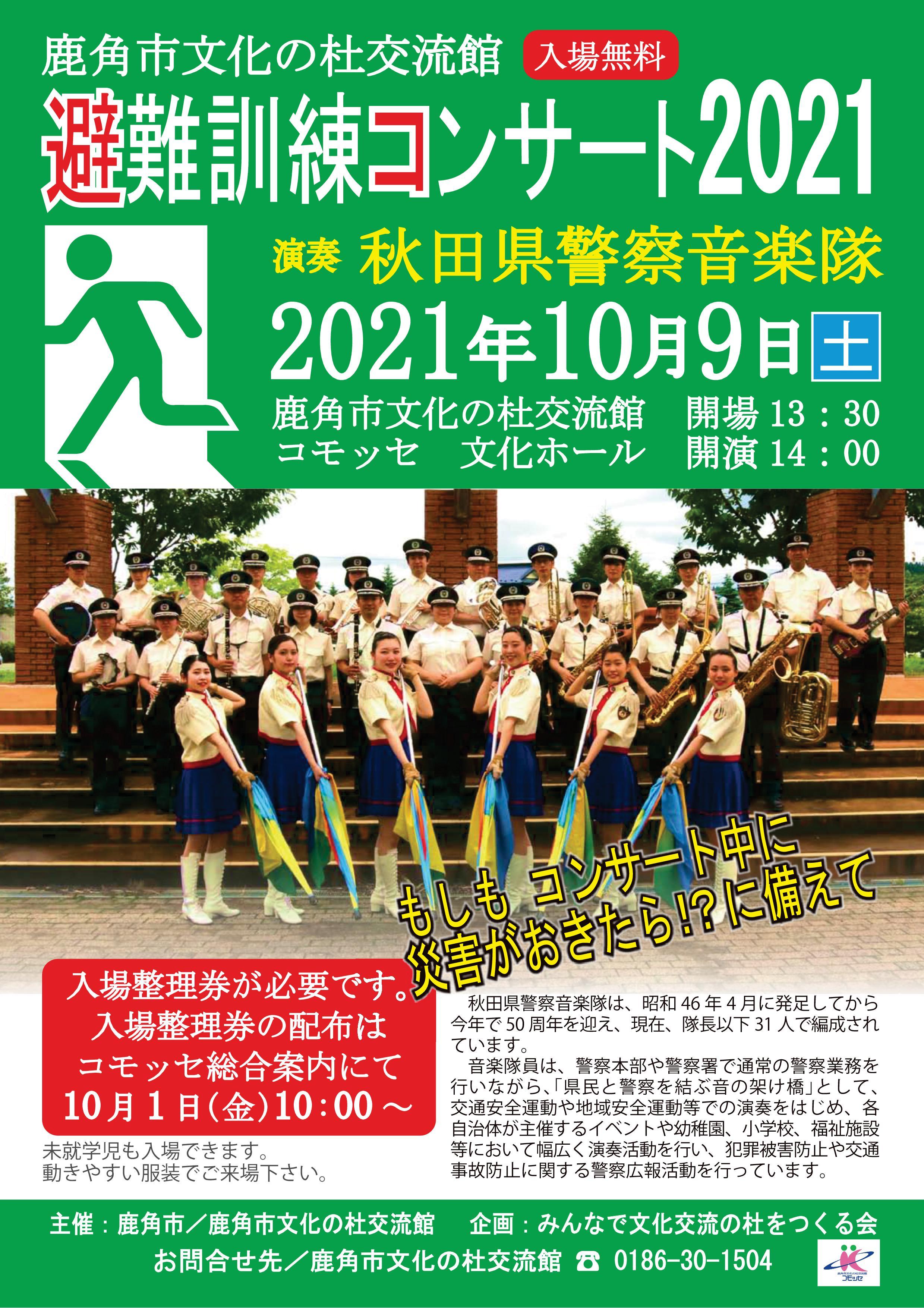 避難訓練コンサート2021ポスター