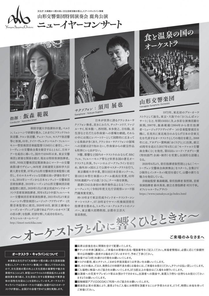 kazuno_ura